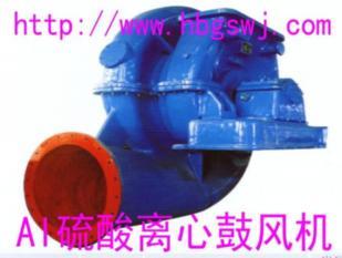 硫酸炉高压离心通manbetx官网手机登录